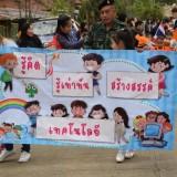 โครงการส่งเสริมพัฒนาการเด็กปฐมวัย ประจำปี 2561 และงานวันเด็กแห่งชาติ พ.ศ.2561